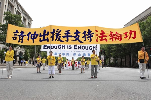 """美国首都""""7.20""""反迫害大游行(摄影:李明/大纪元)"""