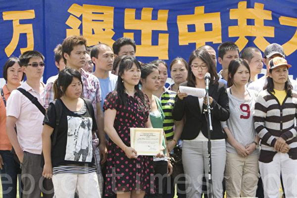 华府退党大集会上19位华人领三退证书