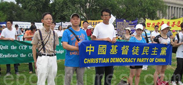 中國基督徒民主黨發言人陸東(左一)7月13日下午在華盛頓紀念碑下舉行的「解體中共,聲援退黨」公眾集會上。(攝影:李凱西/大紀元)