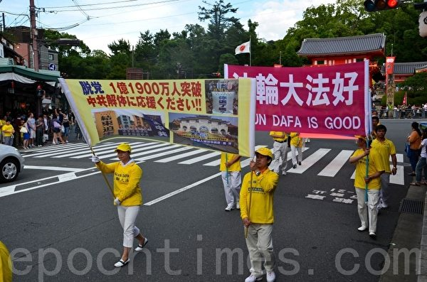 在日本的三天連休日期間,來自台灣及日本各地部分法輪功學員約三百人,分別在京都舉行了規模盛大的遊行活動,呼籲停止中共對法輪功的長達13年的迫害。(攝影:劉洋/大紀元)