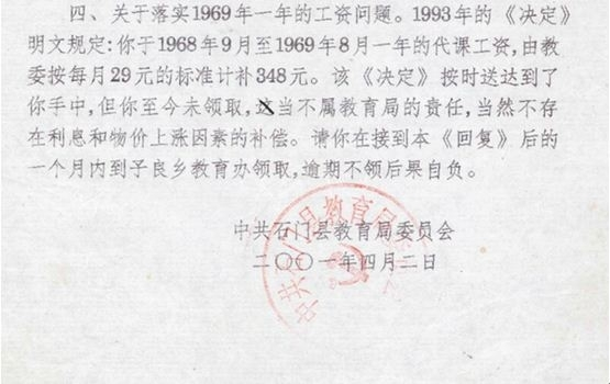 教育局判覃道生教书一年工资348元(覃道生提供)