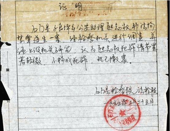 公安员非法铐拘被害人致重伤残废,无罪?(覃道生提供)