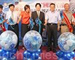 全國漁民節慶祝活動在台南市長賴清德(中)、南市區漁會總幹事吳春銀(左3)等來賓戮破氣球的熱鬧氛圍中啟動。(攝影:賴友容/大紀元)