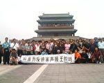 上海維權市民在北京永定門聲援王扣瑪(王扣瑪提供)