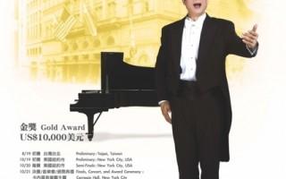 亚太初赛 助声乐家走上国际舞台