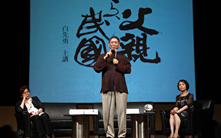 白先勇香港说《父亲与民国》吸引逾千人