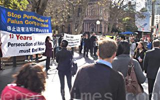 悉尼「7.20」法輪功集會 政要民眾支持反迫害