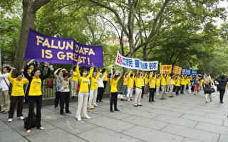 組圖:紐約民眾集會呼籲停止迫害法輪功