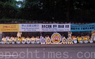 組圖:溫哥華法輪功學員720燭光悼念 呼吁停止迫害