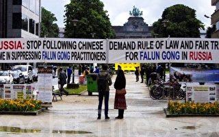 欧俄人权对话 法轮功抗议俄罗斯当局迫害