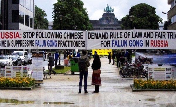 歐俄人權對話 法輪功抗議俄羅斯當局迫害
