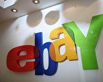 家中过时的物品先别丢,可以放到eBay,也许能卖到不错的价钱。(Photo by Dan Kitwood/Getty Images)