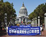 720旧金山法轮功学员反迫害集会大游行(摄影:李明/大纪元)