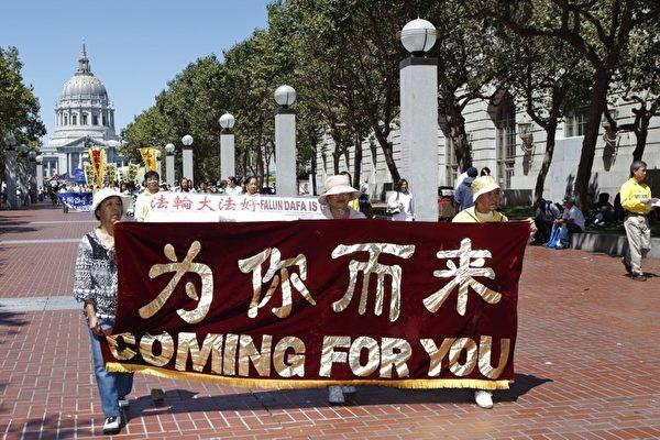 720旧金山法轮功学员反迫害大游行,呼吁人们了解真相。(摄影:大纪元/李明)