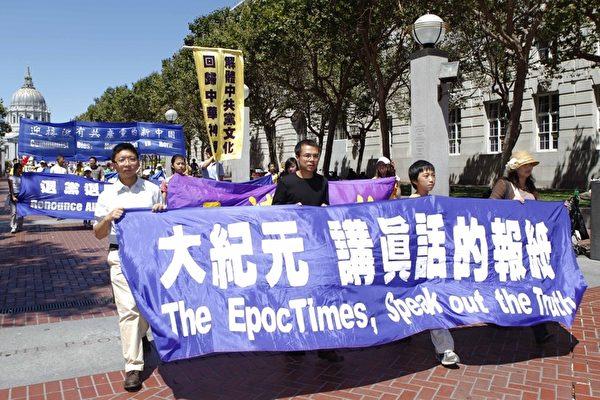 720旧金山法轮功学员反迫害大游行。(摄影:大纪元/李明)