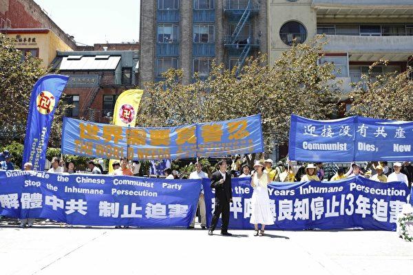 720旧金山法轮功学员反迫害集会。(摄影:大纪元/李明)