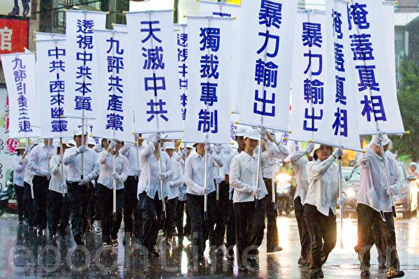 2012年7月21日,台湾法轮功学员于台中市举行720反迫害游行,绵延1公里长的游行队伍无惧雷雨,期盼唤醒社会良知,共同制止中共的残酷迫害。(摄影:陈柏州 / 大纪元)