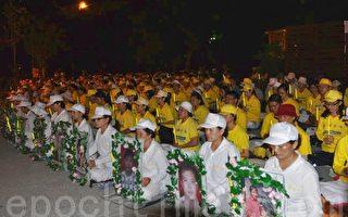 高雄法轮功学员在西子湾举行反迫害集会及烛光夜悼活动,悼念被中共迫害致死的同修学员。(摄影:李晴玳/大纪元)