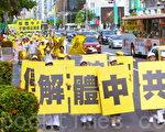 组图:台湾720大游行 要求结束迫害