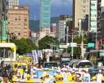 台北7.20大游行 中外游客赞法轮功坚持反迫害