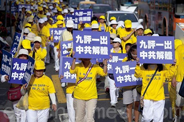 """720的这场游行表达""""解体中共,才能停止迫害""""的主要诉求。(摄影:吴柏桦/大纪元)"""