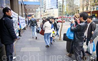 組圖一:悉尼法輪功學員講真相反迫害