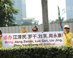 印尼法輪功學員7.20反迫害十三週年集會遊行