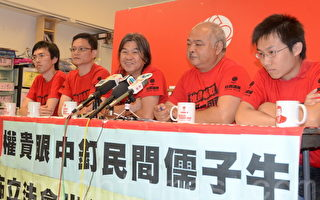 社民連宣佈今屆派4人參選立法會地區直選,會繼續以往的抗爭路線。(攝影:梁路思/大紀元)
