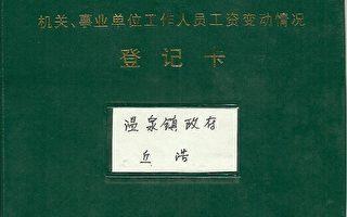 【投書】陸川31名鄉鎮幹部控廣西區政府行政不作為