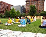 法轮功学员在费城自由钟广场举行了反迫害集会(大纪元)