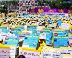 二零一二年七月二十三日在台湾凯达格兰大道前,三千名法轮功学员呼吁总统马英九紧急营救锺鼎邦。(图:明慧网)