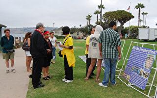 聖地亞哥法輪功學員舉辦720反迫害講真相活動