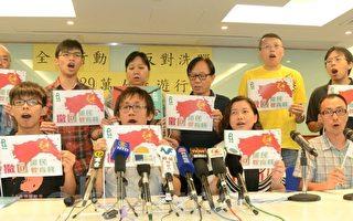 """由香港14个团体组成的反对国民教育大联盟,将于明日(29日)发起""""全民行动 反对洗脑""""万人大游行,要求当局撤回洗脑国民教育科。(摄影:梁路思/大纪元)"""