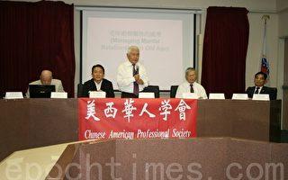 美西华人学会研讨华裔老人及儿童问题
