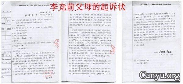 李竞前父母的起诉状(作者提供)