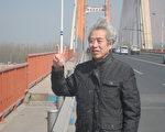 孙文广今年清明节当天被国保强载到黄河大桥(孙文广提供)