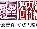 (圖:明慧網)