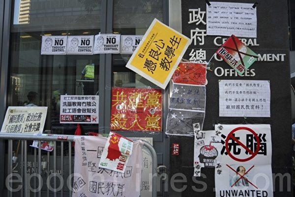游行人士将各自的抗议标语张贴在政府总部外(摄影:潘在殊/大纪元)