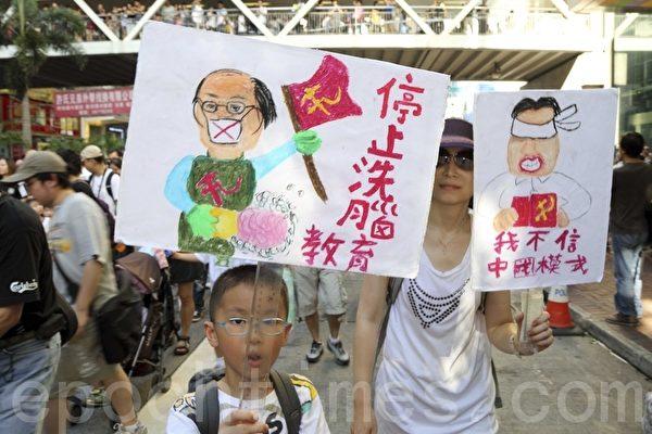 一对母子高举自制抗议标语牌(摄影:潘在殊/大纪元)