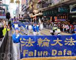 游行队伍经过繁忙的弥敦道(摄影:宋祥龙/大纪元)