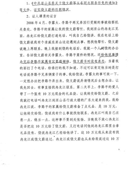 """重庆巫山县原政法委书记饶文蔚因写了52篇文章在网上发表,并对薄熙来就职讲话进行点评,被当局以""""煽动颠覆国家政权罪""""重判12年。(知情人提供)"""