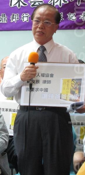 中華人權協會理事長蘇友辰律師。(攝影:鍾元/大紀元)