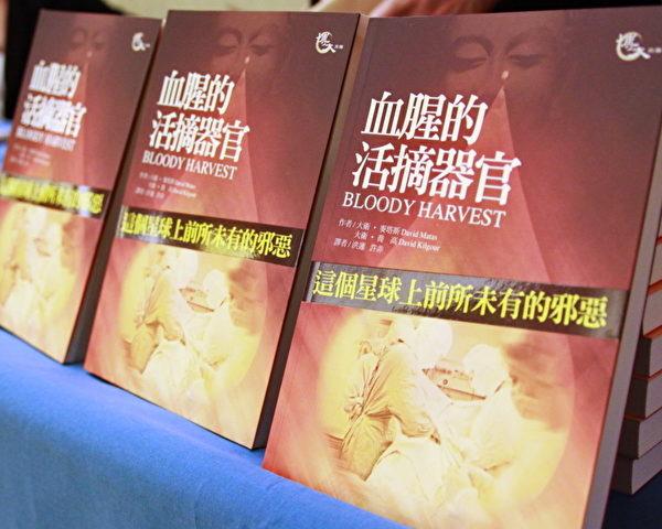 第一本揭露法輪功學員在中國大陸被活體摘取人體器官的書——《血腥的活摘器官》(攝影: 林伯東 / 大紀元)