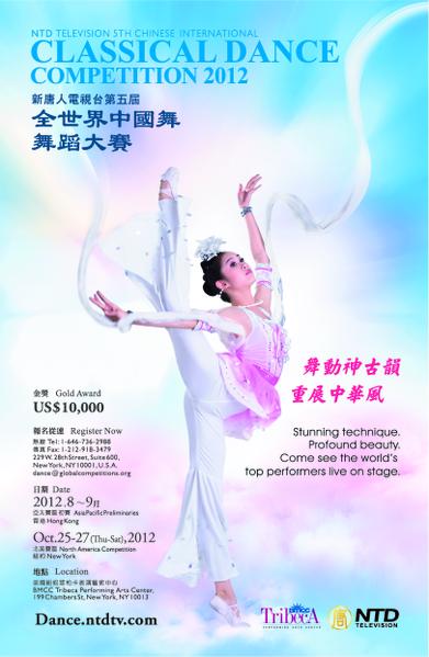 新唐人电视台《第五届全世界中国舞舞蹈大赛》(大纪元提供)