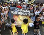 民間反對國民教育科大聯盟29日的反洗腦教育大遊行,獲9萬人上街響應,齊齊向中共洗腦教育說不。隊伍由小朋友領頭。(攝影:潘在殊/大紀元)