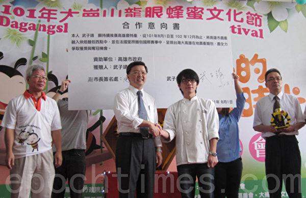 高雄市副市長陳啓昱(左二)與台灣知名烘焙師傅武子靖(右二)簽署合作意向書。(攝影:林秀文/大紀元)