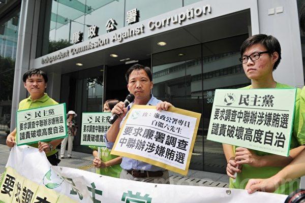 民主党立法会候选人胡志伟(中)到廉署投诉中联办干预选举(摄影:宋祥龙/大纪元)