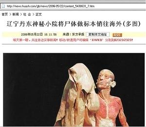 《華商晨報》在5月22日以《遼寧丹東神秘小院將屍體做標本銷往海外(多圖)》為題,暗示屍體不是用來做科研教學。(互聯網)