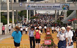 美籍華人在韓國:體驗麗水世博會