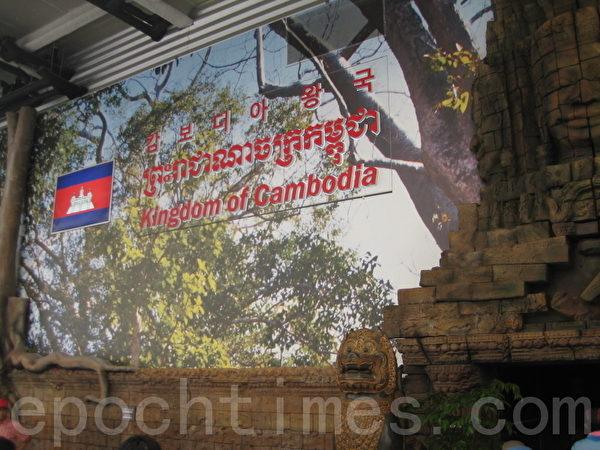 柬埔寨展館入口(圖片:作者提供)